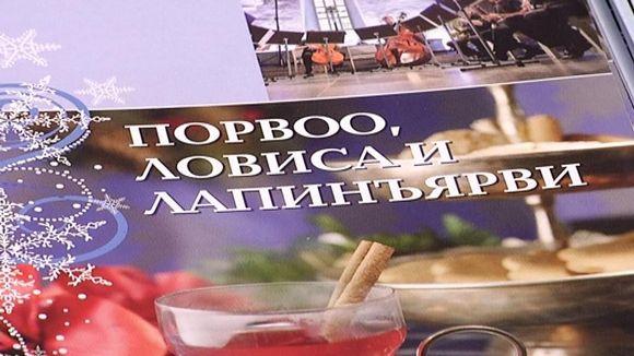 Loviisan ja Porvoon yhteinen venäjänkielinen esite.