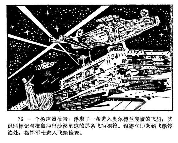 Song Feidengin piirtämä Tähtien Sota -sarjakuva.