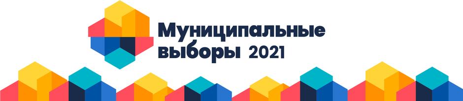 Kuntavaalit 2021 vinjetti. Venäjäksi.