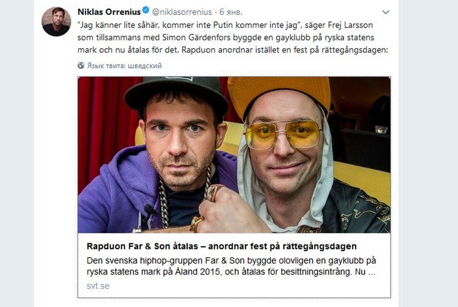 Симон Ярденфорс и Фрей Ларссон