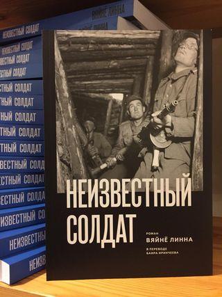 Tuntematon sotilas uusi venäjännös