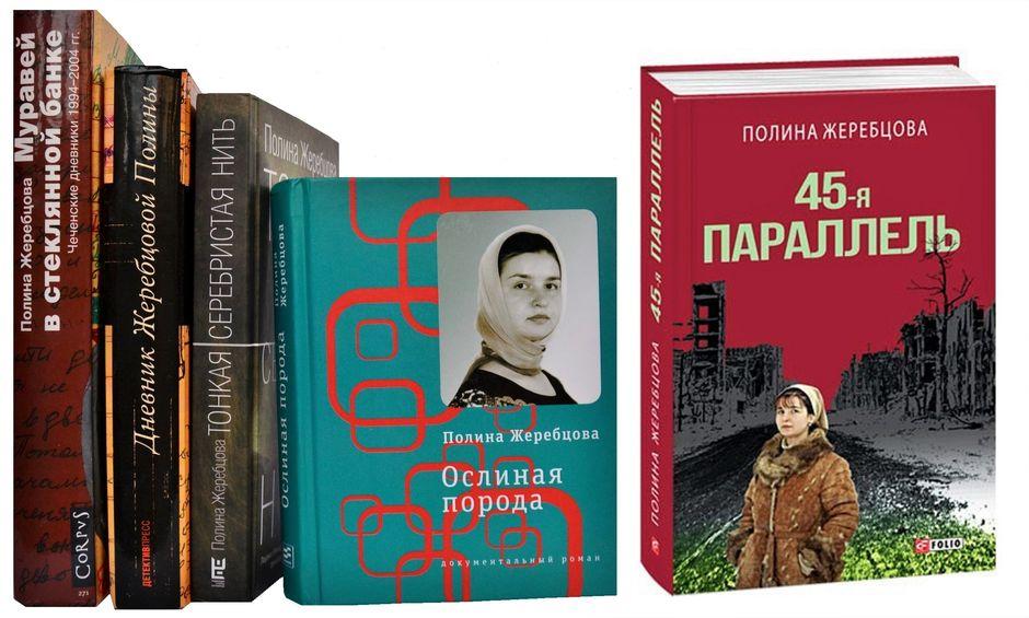 книги Полины Жеребцовой
