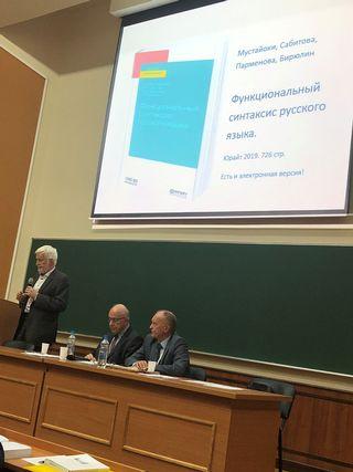 Moskova 2019 funktsionalnyj sintaksis.jpg