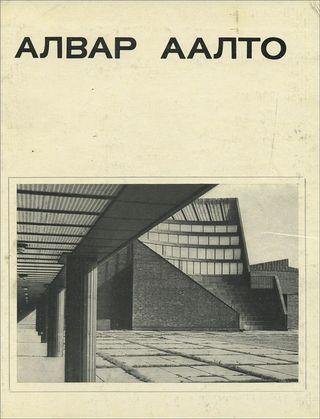 Gozak Aalto