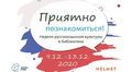 Неделя русскоязычной культуры