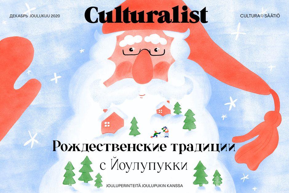 culturalist-n4-cover-horisontal (1).jpg