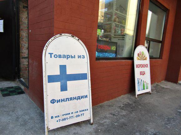 Tästä kaupasta voi ostaa ja tilata suomalaisia tuotteita.